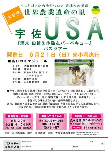 田植え体験チラシ(修正済み).jpg