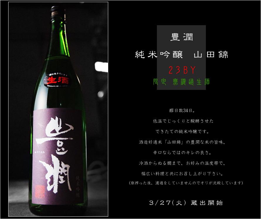 純米吟醸無濾過生酒23by.jpg